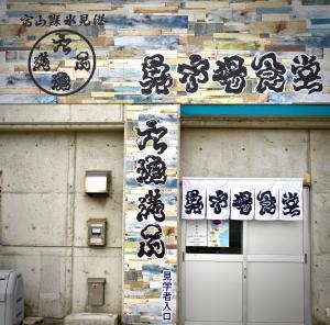 魚市場食堂店舗画像